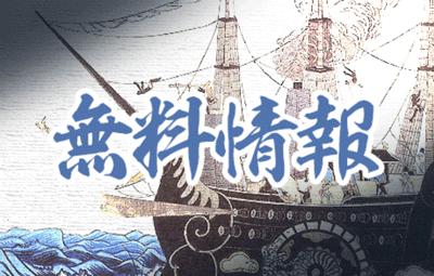 黒舟の無料情報