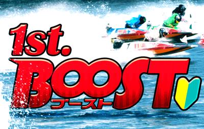 黒舟のBOOST~ブースト