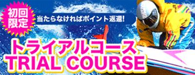 競艇ダイナマイトのトライアルコース